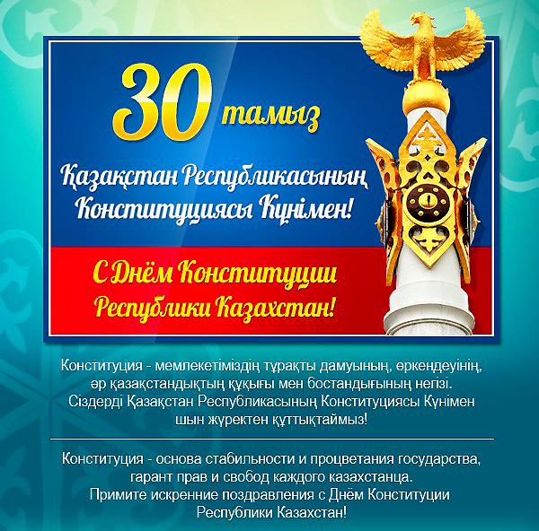 С Днём Конституции Республики Казахстан!